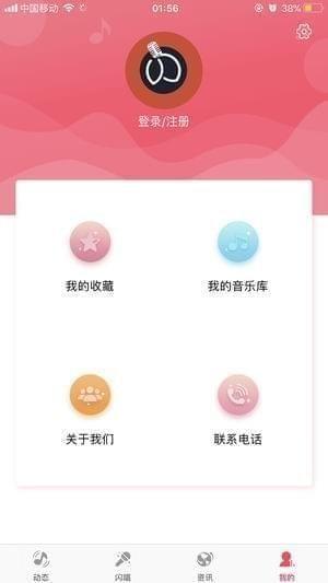 閃歌v2.3.1 安卓版
