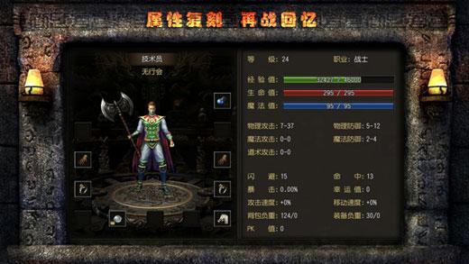 武林神途V1.0 傳奇版