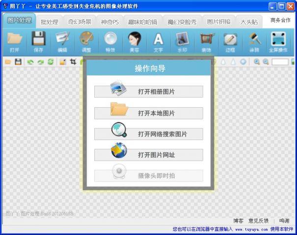 图丫丫V1.1.0.0 官方版