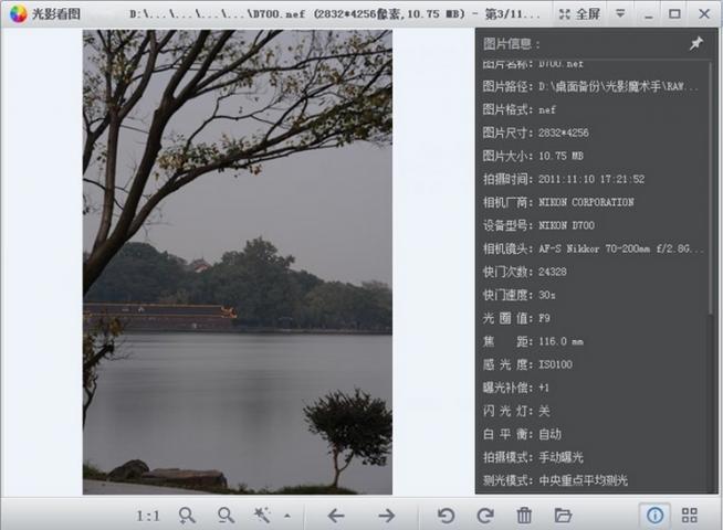 光影看圖v1.1.1.50 官方版