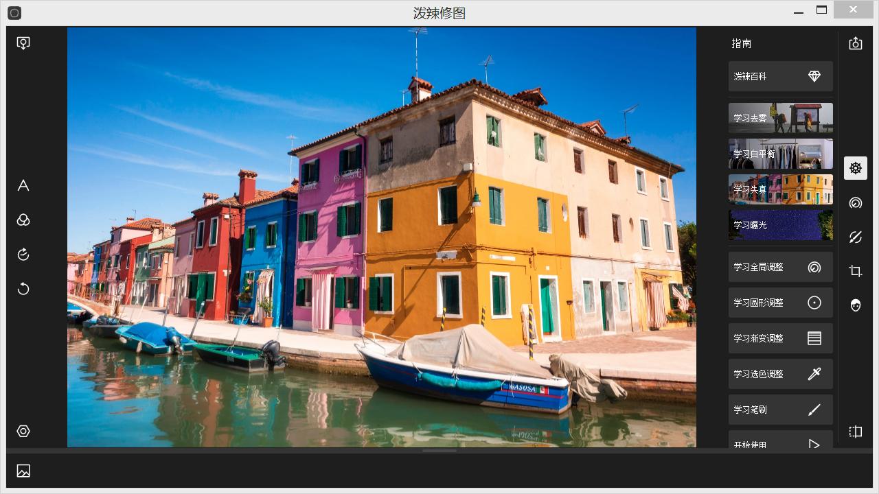 泼辣修图Windows版v4.0.6 官方版