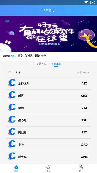 QQ飛車手游一鍵美化V1.0 安卓版