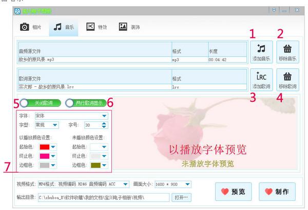 寶川電子相冊v2.0.03 官方版