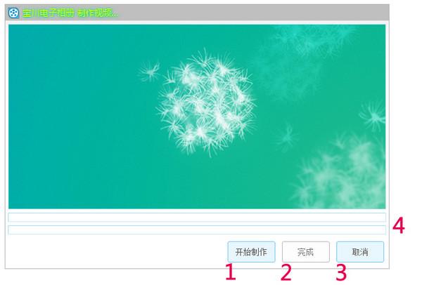 宝川电子相册v2.0.03 官方版