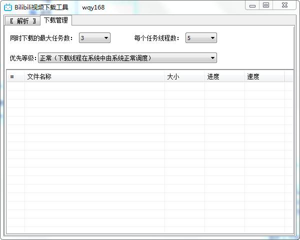 Bilibili视频下载工具V1.0 电脑版