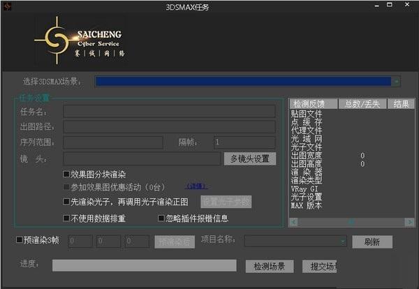 賽誠雲渲染v4.0 官方版