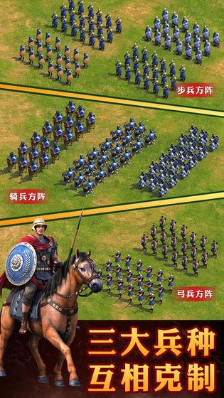 帝国:征服者V4.3 BT版