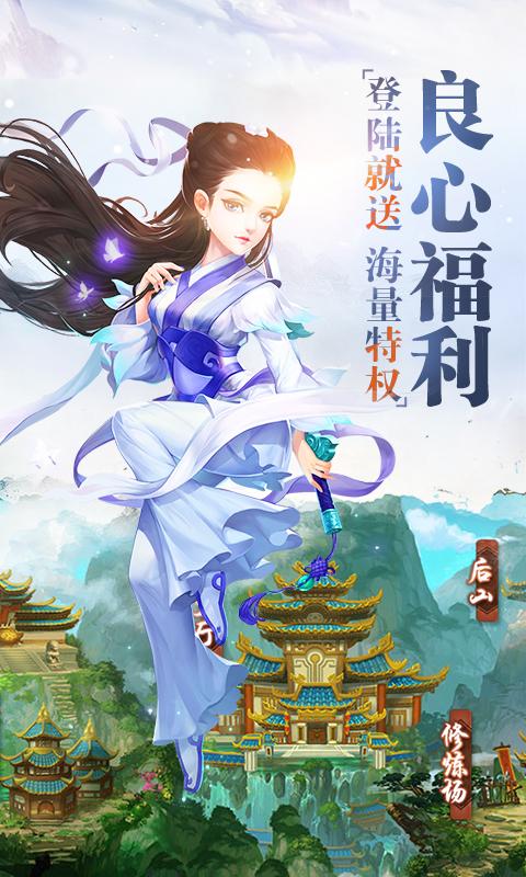 真江湖V1.0.0 商城版