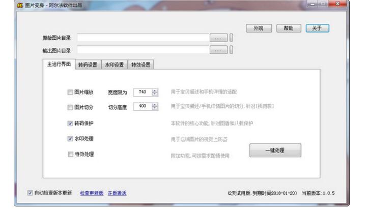 图片变身v1.1.0 官方版