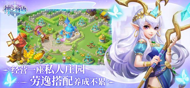 神之物語v1.0.15 iOS版