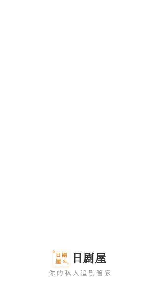 日劇屋V1.0.0 安卓版