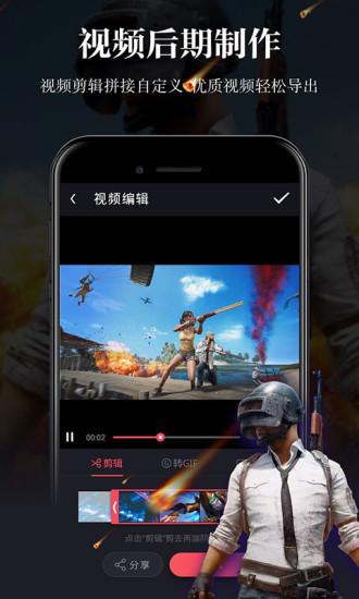 游戲錄屏V1.2.0 安卓版