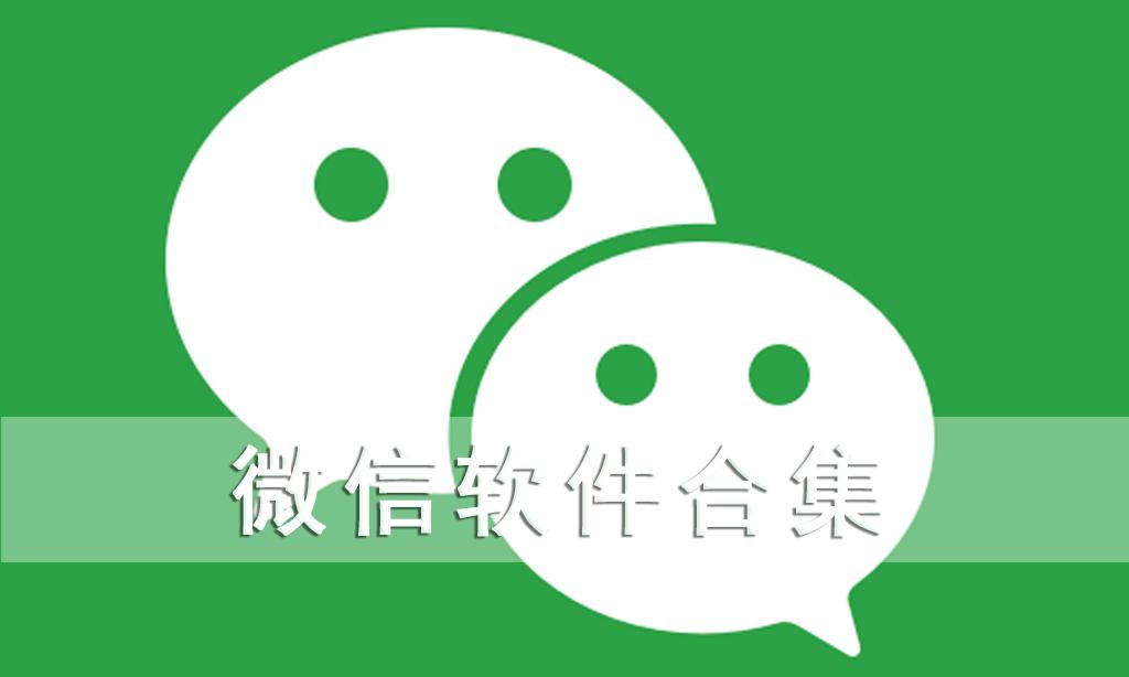微信软件合集是心愿小编整理的一款跨平台的通讯工具。支持单人、多人参与,能够通过网络给好友发送文字消息、表情和图片,还可以传送文件,与朋友视频聊天,让你的沟通更方便,并提供有多种语言界面,有需要的朋友们快来下载体验吧!