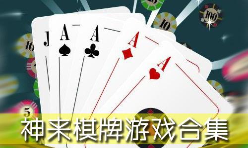 【神来棋牌游戏合集】为小伙伴们提供好玩的神来棋牌新版、神来棋牌手机版、神来棋牌破解版下载等等。Q萌卡通风格,自由匹配竞技,多种游戏玩法,超多活动和福利,获得大量奖励,激情PK,挑战不同的玩法,百万牌友实时在线,等你来战!感兴趣的朋友快来试试吧!