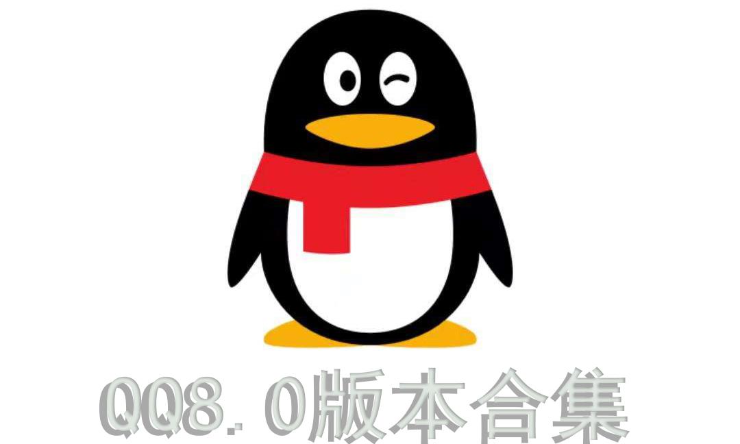 QQ8.0