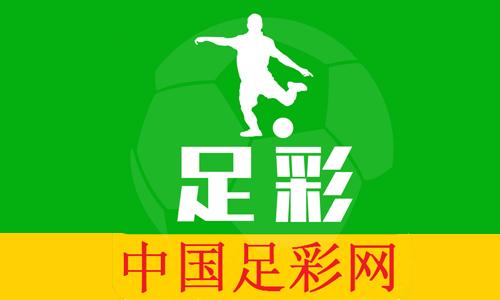 中國足彩網