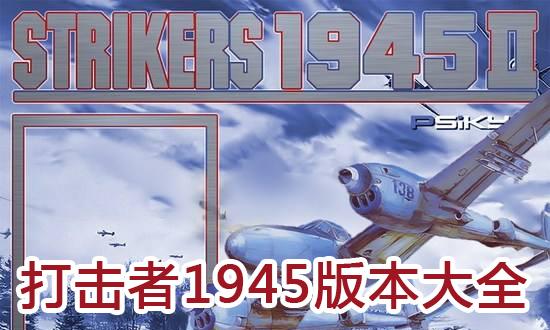 打击者1945