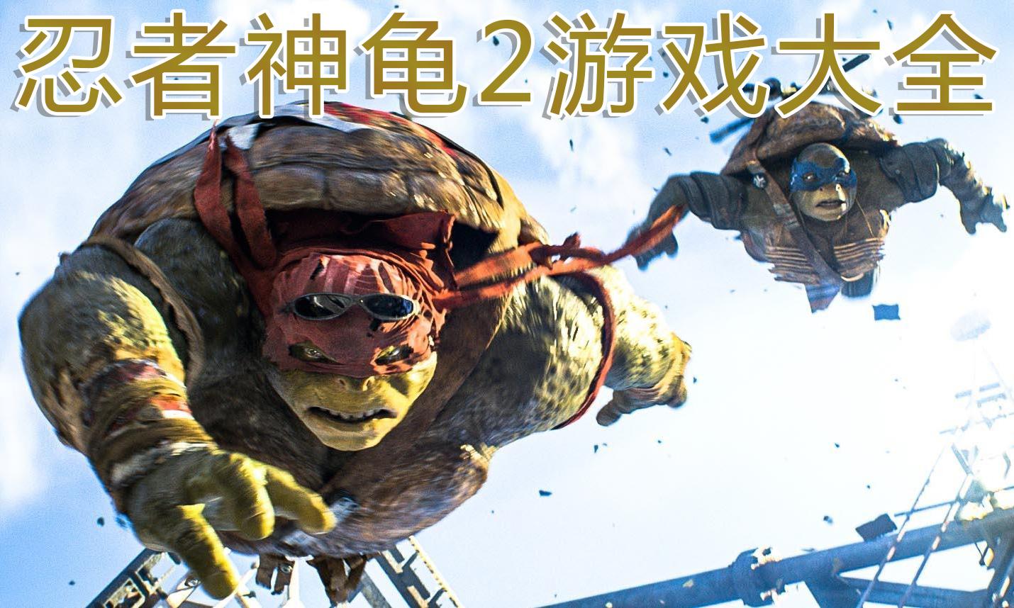 忍者神龜2