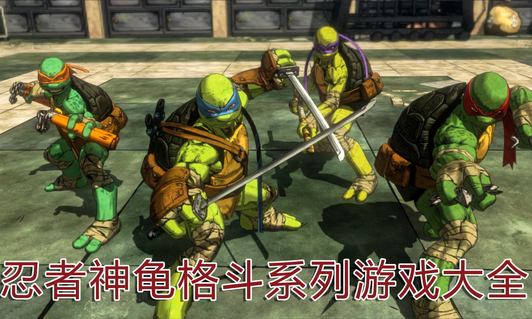 忍者神龟格斗