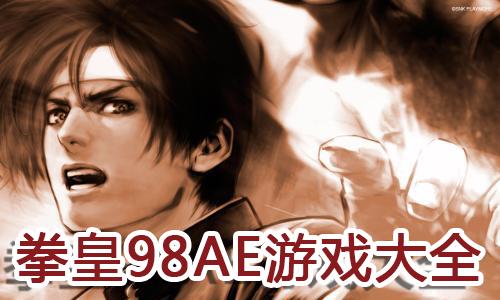 拳皇98AE