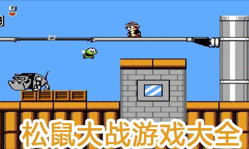 《松鼠大戰》是日本Capcom電視游戲公司根據美國迪士尼公司推出的系列動畫片《救援突擊隊》而制作的基于任天堂FC主機的電視游戲,在中國大陸通稱《松鼠大戰》或《松鼠大作戰》。下面是心願小編為大家整理的松鼠大戰游戲大全。感興趣的朋友快來心願網下載體驗吧~