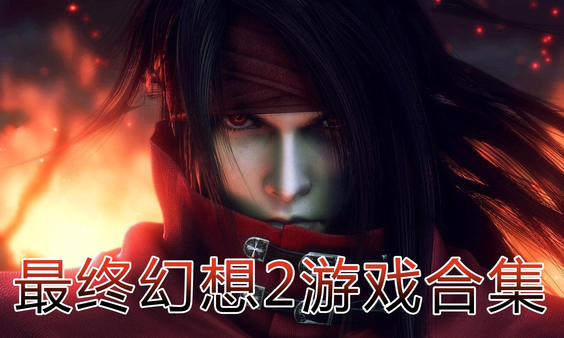 最終幻想2