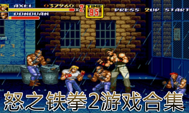 怒之鐵拳2