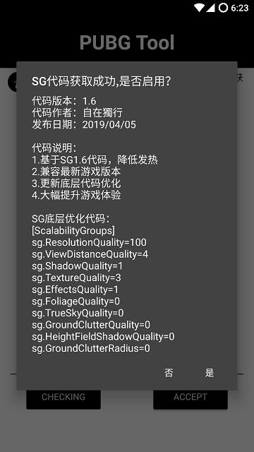 和平精英画质修改器V1.0 安卓版