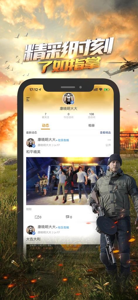 和平精英瞄准透视V2.9.7.5 苹果版