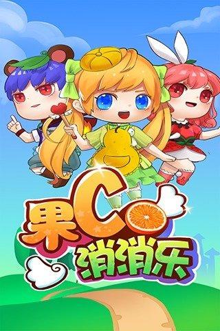 果C消消乐v1.4.0 安卓版