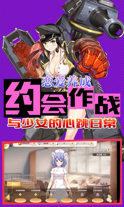 超次元兵器少女公益服