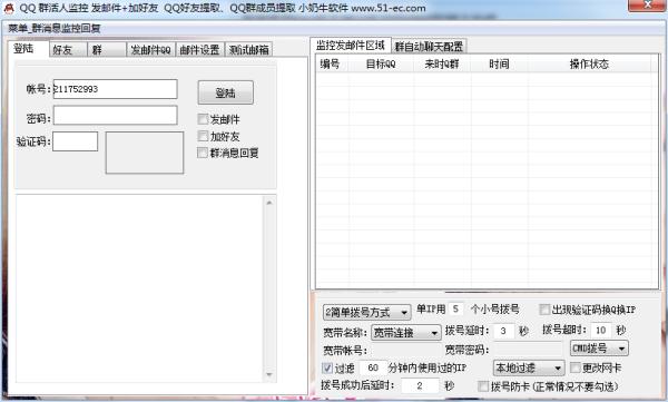 QQ关键词监控V1.0 电脑版