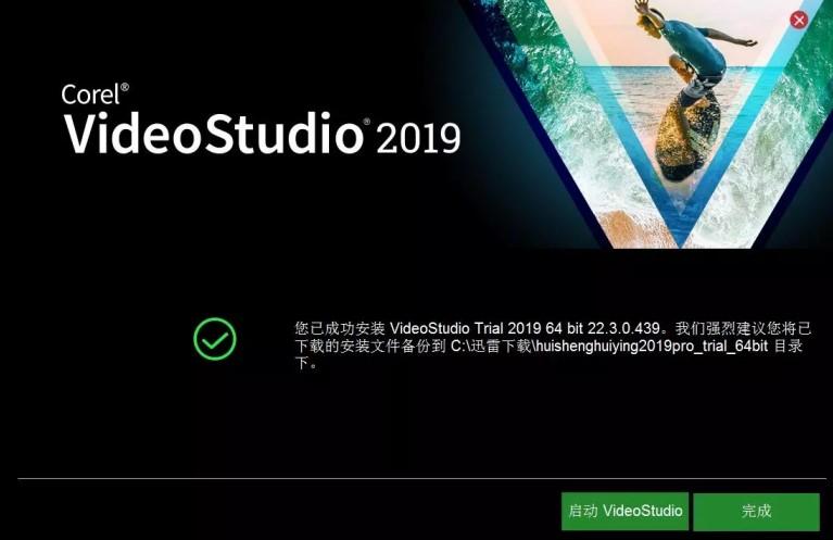 会声会影2019V22.3.0.439 专业版
