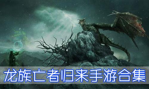 龍族亡者歸來