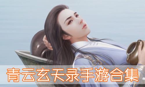 青云玄天录