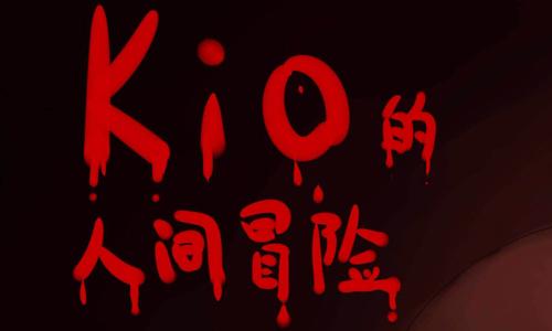 Kio的人間冒險
