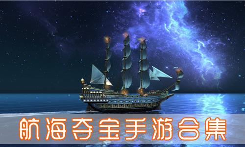 航海�Z��