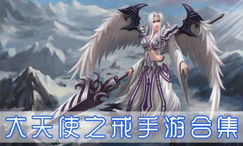 大天使之戒