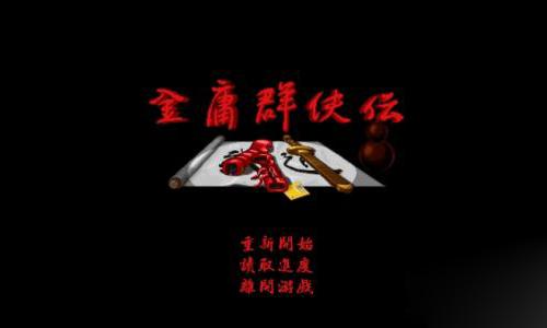 《金庸群侠传》是一款由智冠公司河洛工作室1996年推出的角色扮演类游戏。下面是心愿游戏小编为大家整理的金庸群侠传游戏版本合集下载资源。感兴趣的小伙伴赶快来心愿游戏下载体验吧~