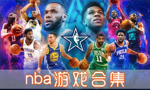 【nba游戏合集】为玩家带来好玩的NBA篮球系列游戏、nba单机游戏、最新安卓nba篮球游戏等等下载。不管是3D的还是2D的,不论是真人的还是二次元的,各种nba篮球游戏,你都能在这里找到!喜欢的朋友们快来心愿下载网下载体验吧!
