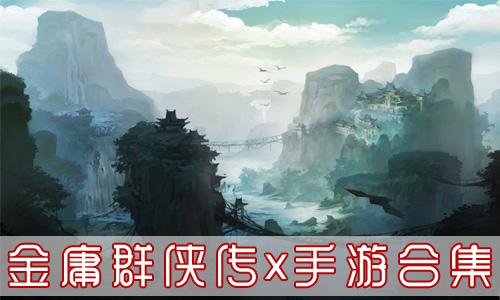金庸群侠传x