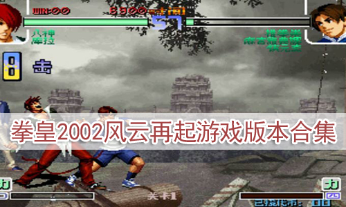 拳皇2002風雲再起