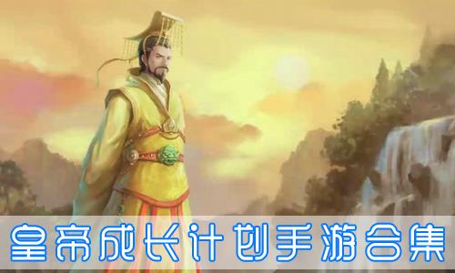皇帝成長計劃