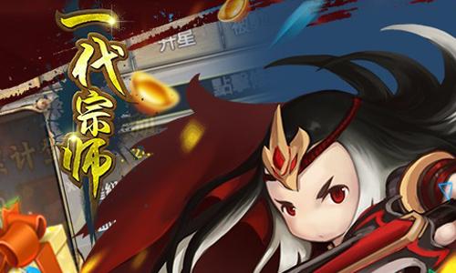 一代宗师是一款纯正中国武侠题材的RPG手游,游戏集合了中国武侠小说里的诸多人物角色,各种英雄美女统统都有,酷炫的街机格斗画面,细腻的水墨画风,经典的RPG玩法,让你乐不思蜀,快来心愿游戏网下载吧。