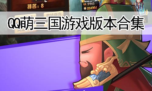 QQ萌三国