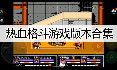 热血格斗是一款超级格斗类安卓游戏,游戏画面效果制作的十分的精美.让你在不经意之间喜欢上这款格斗类游戏,这款游戏跟拳皇97有点相像,超级华丽的技能效果。下面是心愿游戏小编为大家整理的热血格斗游戏版本合集下载资源,感兴趣的朋友赶紧来下载体验吧!