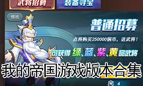 《我的帝国》是由广州芹菜网络科技有限公司研发、三国背景的中国风角色扮演类游戏。我的帝国,颠覆三国史诗,再现历史传奇。数百风格独特的绝世猛将、绝色倾城的百媚佳人,让你欲罢不能。快来心愿游戏网下载吧!