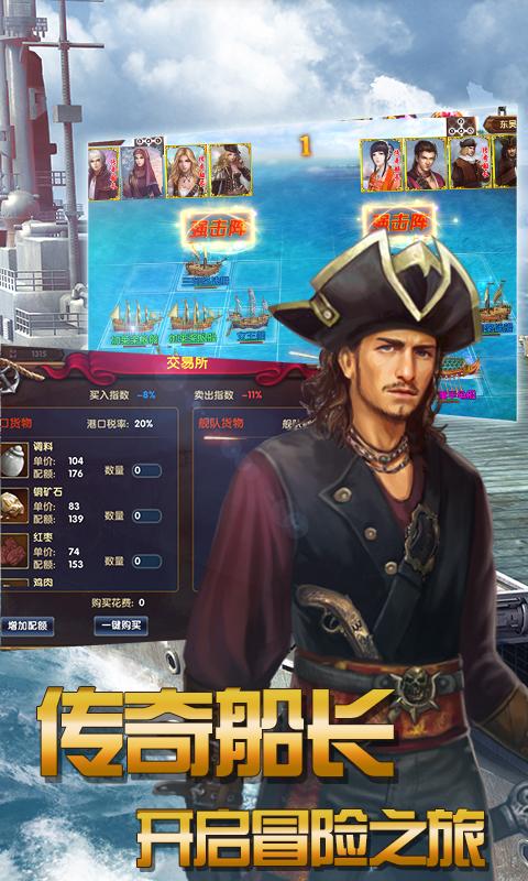 航海征服者