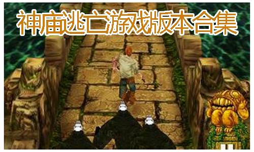 神庙逃亡是一款跑酷类敏捷游戏。翻过古庙围墙,爬上悬崖峭壁,转弯、跳跃、滑动躲过障碍物,看看你能跑多远!通过简单的挥击和倾斜控制,会让你的操作感觉舒服方便。怪物追赶,一路逃亡,你能否逃出生天呢。快来心愿游戏网下载吧!