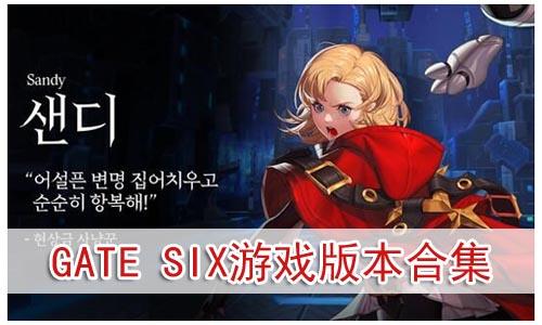 gate six游戏版本合集